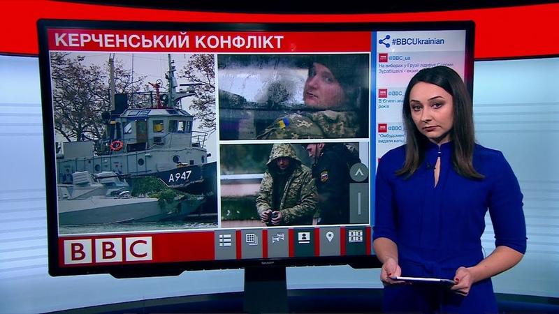 28.11.2018 Випуск новин: чи реально Україні повернути свої кораблі?