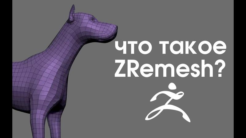 Уроки по 3D-моделированию в ZBrush. Что такое ZRemesh?