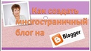 Как создать многостраничный блог на blogger / Platincoin / Aiop