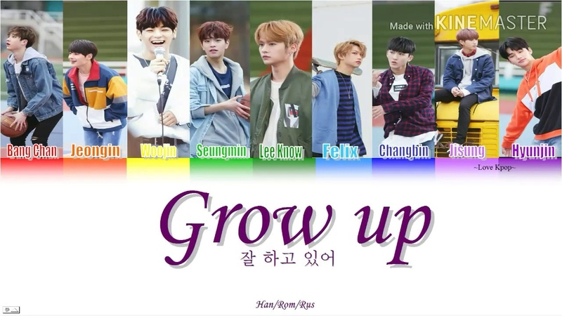 Stray Kids (스트레이키즈) Grow up (잘하구있어) Color coded lyrics [HanRomRus] Цветная лирика рус.сабrus.sub