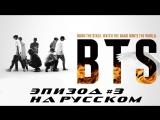 [Rus Sub][Рус Саб] BTS Эпизод 3