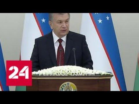 Лидер республики Узбекистан Шавкат Мирзиеев выступил с посланием к парламенту Россия 24