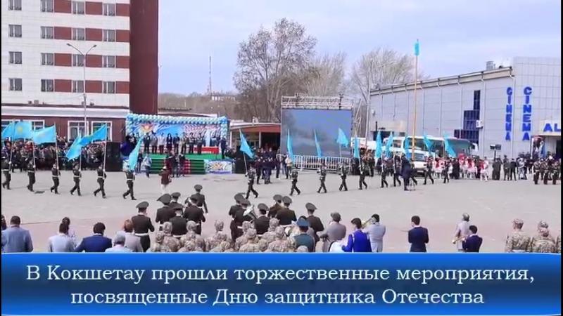 В Кокшетау прошли торжественные мероприятия, посвященные Дню защитника Отечества! rsk_aqm