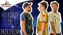 Александр Сас участник Камеди Клаб и Камеди Баттл Дал Интервью для Radio Shark