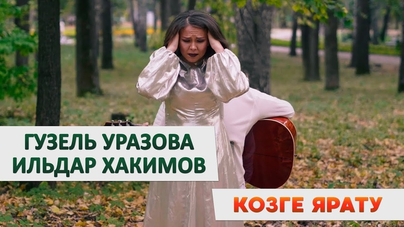 Новинка! Гузель Уразова и Ильдар Хакимов - Козге ярату