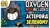 Новый астеройд для Зеленого 01 Oxygen Not Included