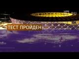 На построенном к ЧМ-2018 стадионе в Волгограде прошел тестовый матч