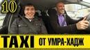 Телевикторина Такси_от_umra_hadj 10