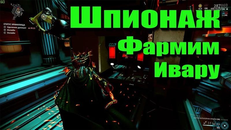 Warframe   Шпионаж   Фармим Эвару Валькирией 👍