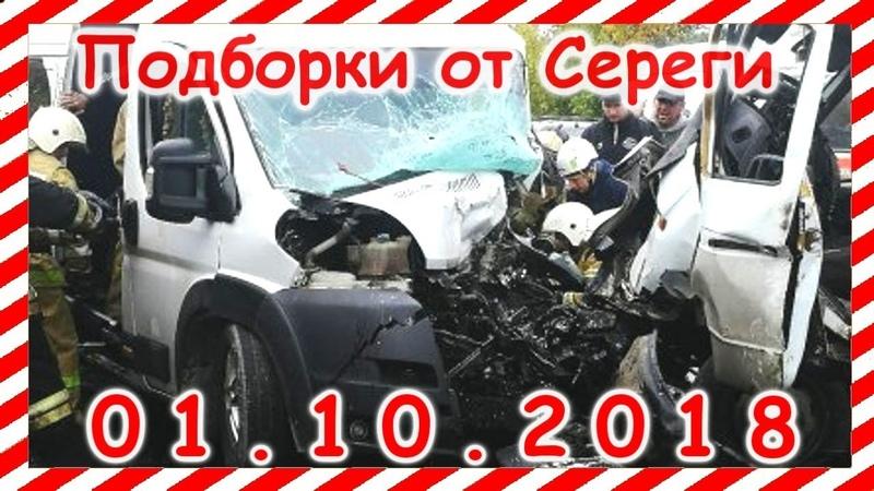 01 10 2018 Видео аварии дтп автомобилей и мото снятых на видеорегистратор Car Crash Compilation may группа avtoo