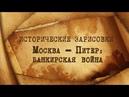 Е.Ю.Спицын и А.В.Пыжиков Москва - Питер банкирская война