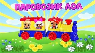 Куколки ЛОЛ на ПАРАВОЗЕ? Как они там оказались?Распаковка игрушечного паровоза и железную дорогу