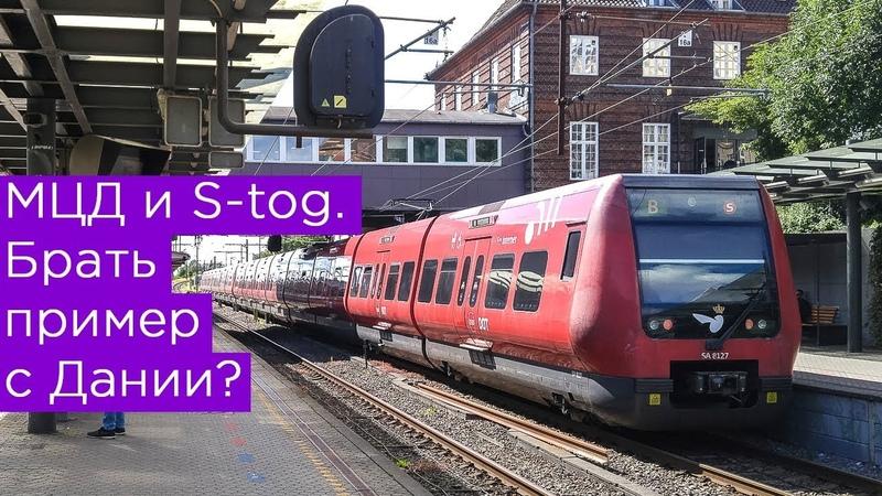 МЦД и S-tog. Брать пример с Дании