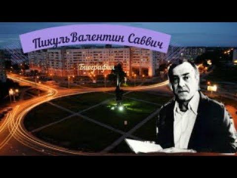 Биография Пикуль Валентина Саввича