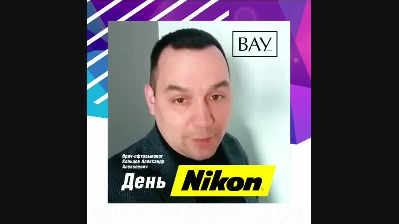 День Nikon в оптике BAY. Йошкар-Ола