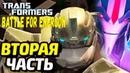 ТРАНСФОРМЕРЫ Битва за Энергон В поисках Энергона Игра Transformers Battle for Energon для детей на