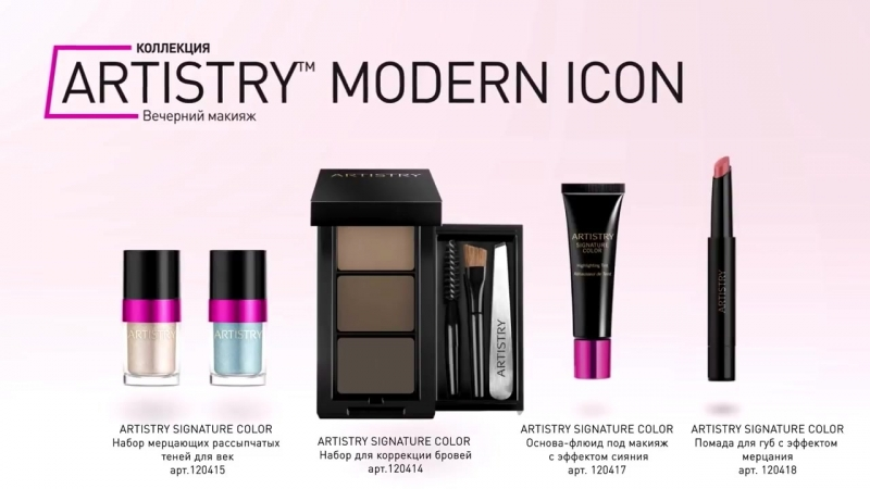ARTISTRY™ Modern Icon Вечерний макияж
