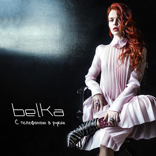 Belka альбом С телефоном в руках