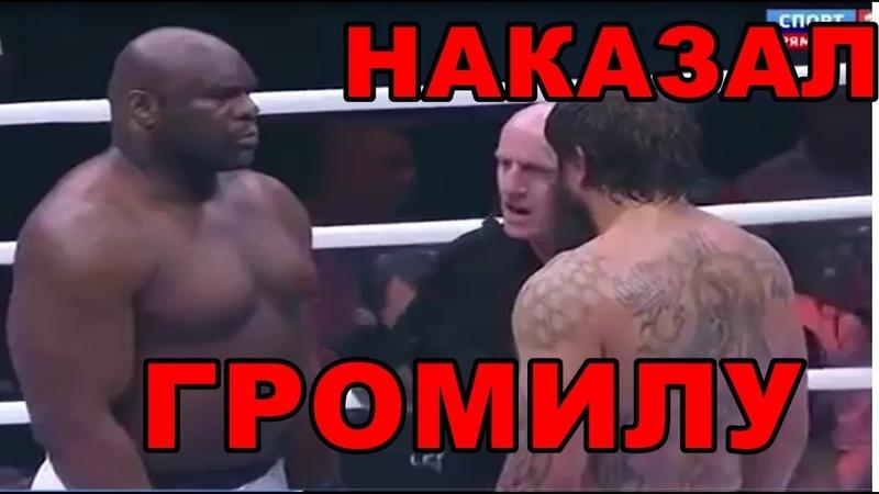 Александр ЕМЕЛЬЯНЕНКО ПРОБИЛ ГРОМИЛУ ЗА СЛОВА!
