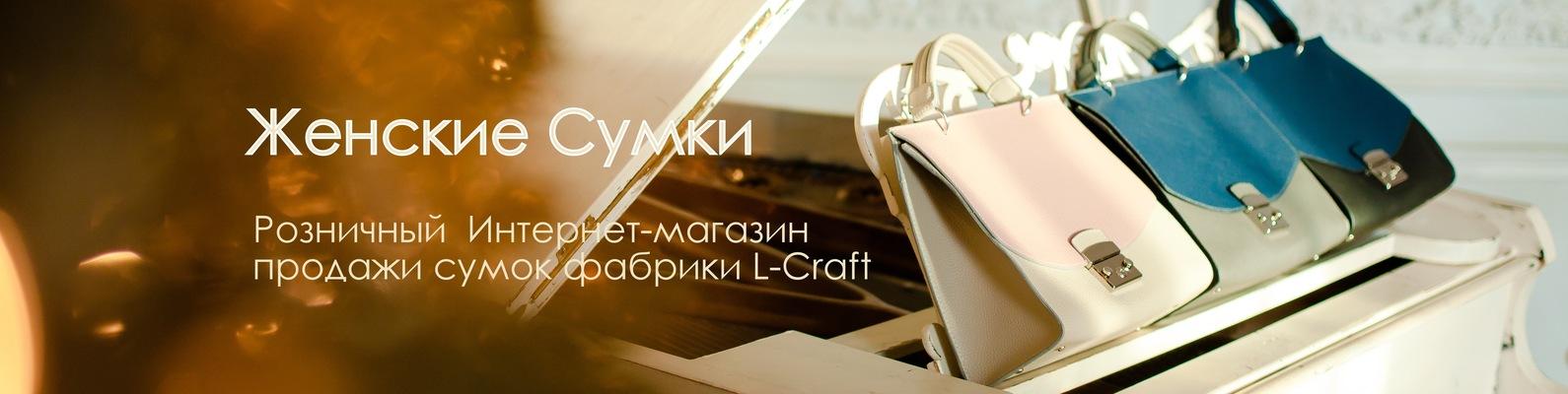 ec95990a6ca3 ЖЕНСКИЕ СУМКИ L-CRAFT | ВКонтакте