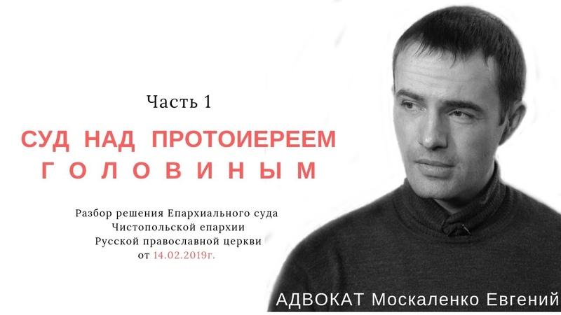 О суде над прот ГОЛОВИНЫМ Мнение адвоката