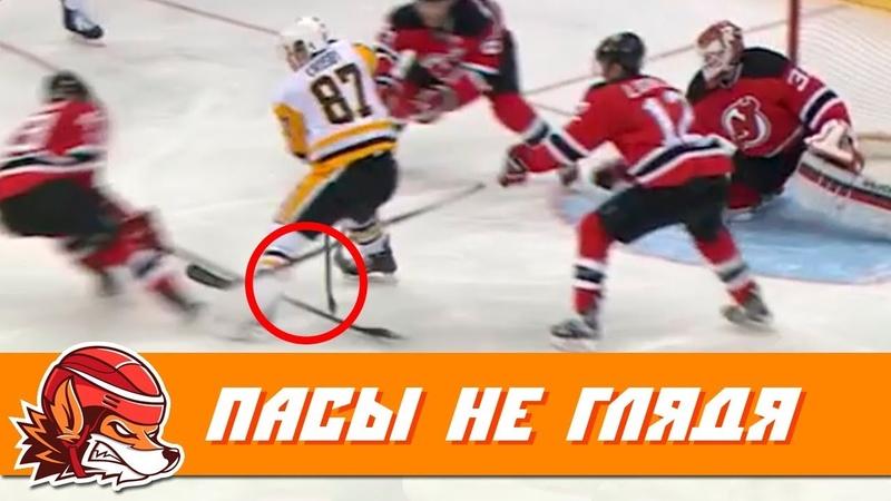 10 пасов не глядя в НХЛ, которые потрясают воображение