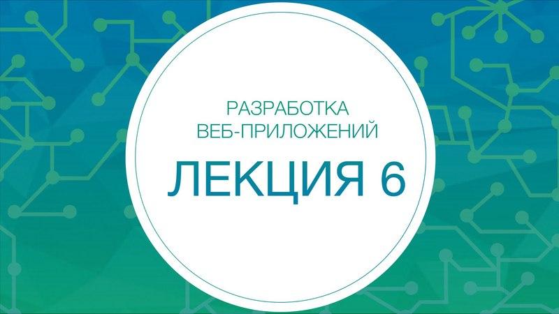 Разработка интернет-приложений. Лекция 5-6