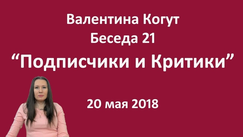 Подписчики и Критики - Беседа 21 с Валентиной Когут