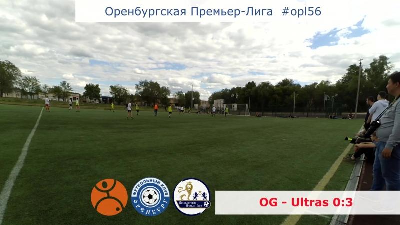 OG Ultras 0:3. Обзор голов