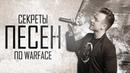 Warface Секреты песен по Варфейсу