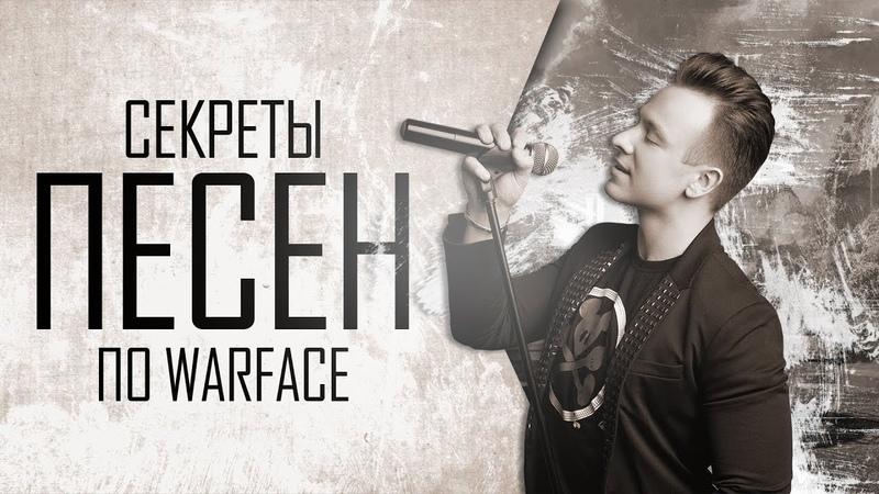 Warface: Секреты песен по Варфейсу