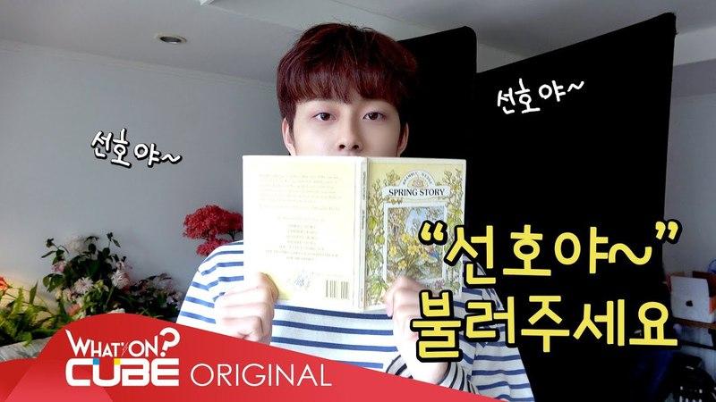 유선호(YOO SEONHO) - 서노랑 2 ('봄이 오면' M/V 촬영 비하인드)
