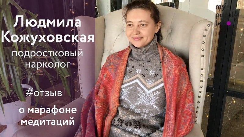 Людмила Кожуховская | Подростковый нарколог | Отзыв о марафоне медитаций