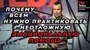 ПОЧЕМУ ВСЕМ НУЖНО ПРАКТИКОВАТЬ НЕОТЛОЖНУЮ ЭМОЦИОНАЛЬНУЮ ПОМОЩЬ - Гай Уинч - TED на русском