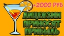 Drinks- - Экономическая игра без баллов. Вывел снова 2ООО руб.