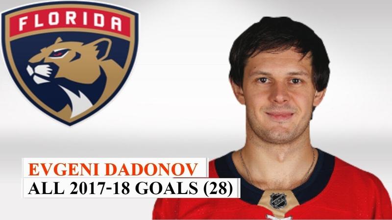 Evgeni Dadonov (63) All 28 Goals of the 2017-18 NHL Season