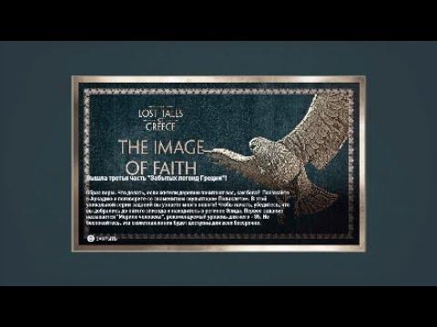 Assassin's Creed Odyssey_ The Image of Faith / Образ веры