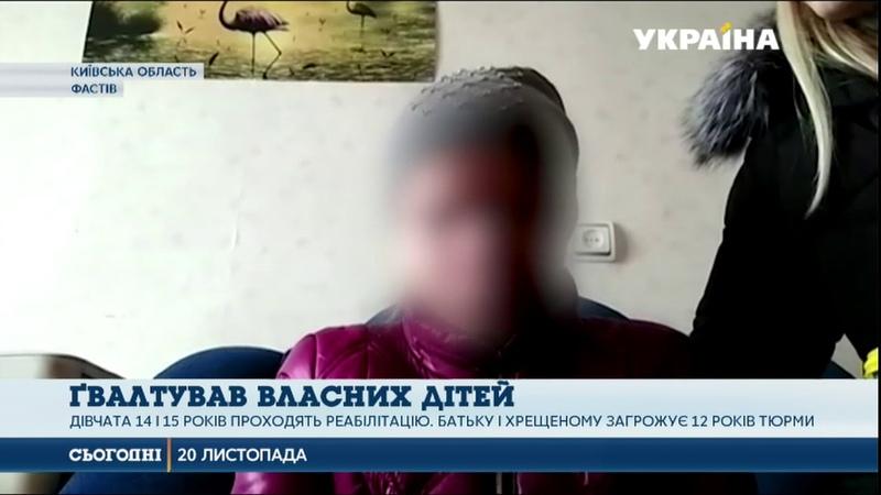 Насильника власних доньок затримала кіберполіція України