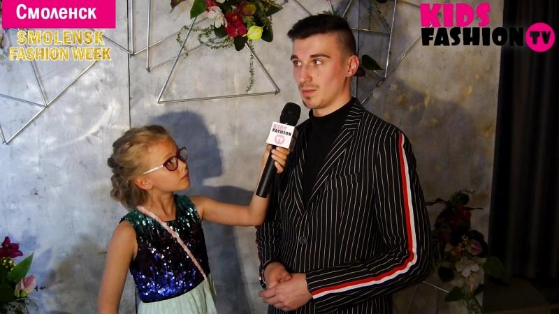 Показ коллекции бренда Vanya Vanin Москва Smolensk Fashion Week 2018 репортаж от Kids Fashion TV