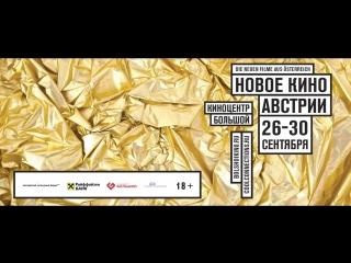 7-й фестиваль Новое кино Австрии (Ростов-на-Дону)