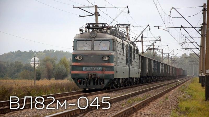 ВЛ82м-045 с нечётным грузовым поездом