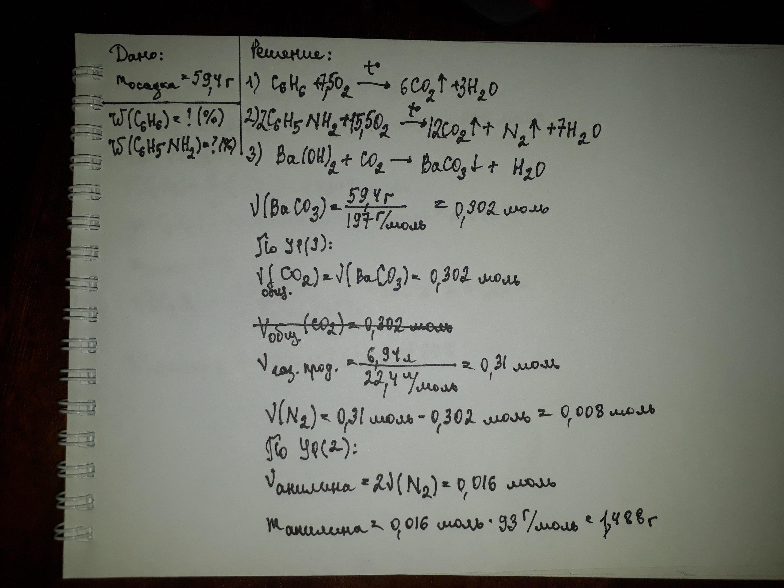 Форум по решение задач по химии решение прямой и обратной задачи гравиразведки