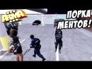 АДМИН взялся за полицию АДМИНСКИЕ БУДНИ ArmA 3 Altis Life