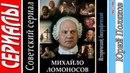Михайло Ломоносов Все серии. 1984 - 1986 Исторический, биографический