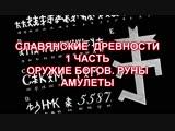 Евгений Макаров: СЛАВЯНСКИЕ ДРЕВНОСТИ 1ч. ОРУЖИЕ БОГОВ. РУНЫ. АМУЛЕТЫ