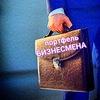 Портфель Бизнесмена
