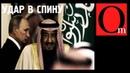 Саудиты испугались США и ударили Путина в спину