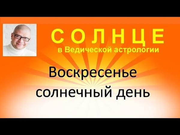 018 Воскресенье солнечный день. Солнце в Ведической астрологии Джйотиш Сурья.