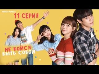 [FSG Baddest Females] It's Okay To Be Sensitive   Не бойся быть собой - 11 серия (рус.саб)