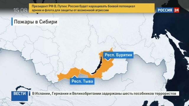 Новости на Россия 24 На тушении пожаров в Забайкалье задействовали парашютистов десантников